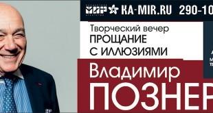 Творческий вечер Владимира Познера в Краснодаре 18.04.17 (анонс)