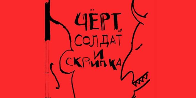 Владимир Познер сыграет в спектакле «Чёрт, Солдат и Скрипка»