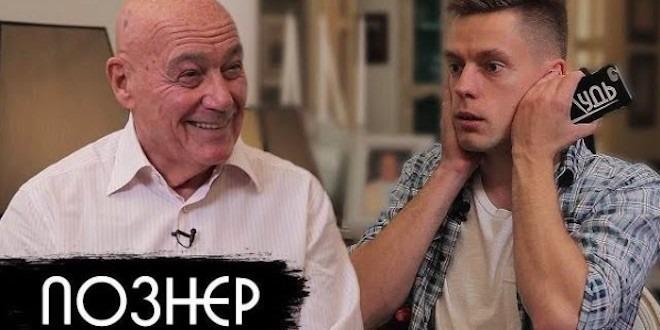 Владимир Познер о неудачных интервью