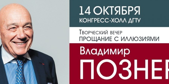 Творческий вечер Владимира Познера в Ростове-на-Дону (анонс)