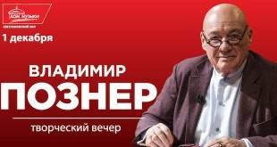 Творческий вечер Владимира Познера в Москве 01.12.17 (анонс)
