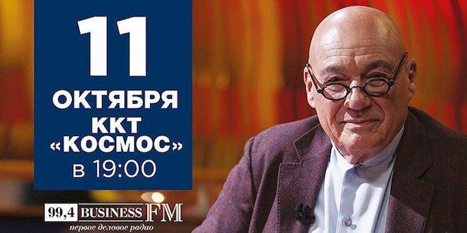 Творческий вечер Владимира Познера в Екатеринбурге 11.10.17 (анонс)