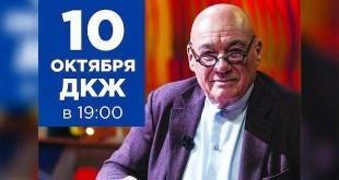 Творческий вечер Владимира Познера в Новосибирске 10.10.17 (анонс)