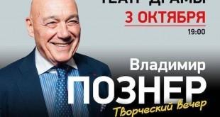 Творческий вечер Владимира Познера в Архангельске 03.10.17 (анонс)