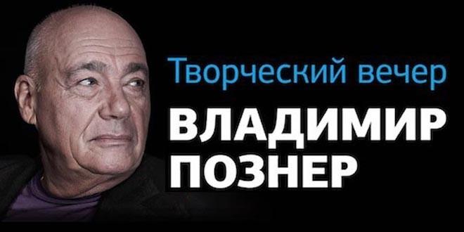Творческий вечер Владимира Познера в Калининграде 18.11.17 (анонс)