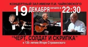 Познер, Макаревич и Ситковецкий в спектакле «Чёрт, Солдат и Скрипка» (анонс)