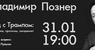 Владимир Познер в Московском Доме книги 31.01.18 (анонс)