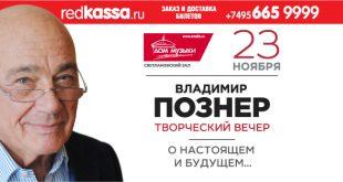 Творческий вечерВладимира Познера в Москве 23.11.18 (анонс)