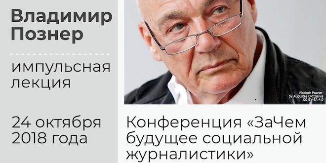 Владимир Познер на конференции «ЗаЧем будущее социальной журналистики?» (анонс)