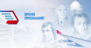 Владимир Познер о конкурсе «Великие имена России»