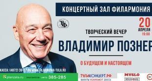 Владимир Познер в Туле (анонс)
