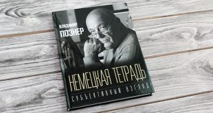 Презентация книги «Немецкая тетрадь. Субъективный взгляд» в Московском Доме Книги (анонс)