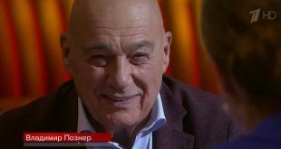 Владимиру Познеру 85 лет!