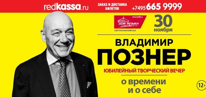 Юбилейный творческий вечер Владимира Познера в Москве (анонс)