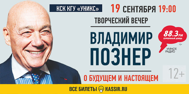 Творческий вечер Владимира Познера в Казани (анонс)