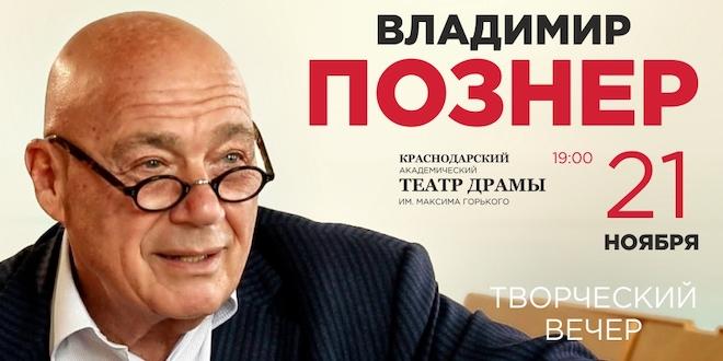Владимир Познер в Краснодаре (анонс)