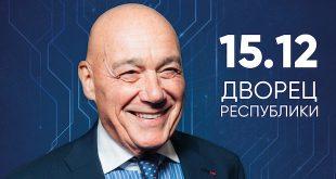 Владимир Познер в Минске (анонс)