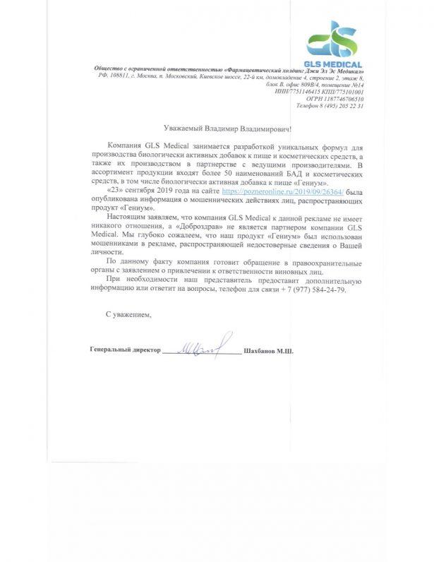 Реакция на заявление Владимира Познера о мошенниках