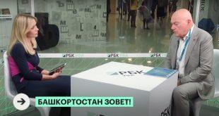 Владимир Познер – о Башкортостане, западных инвесторах и инвестициях