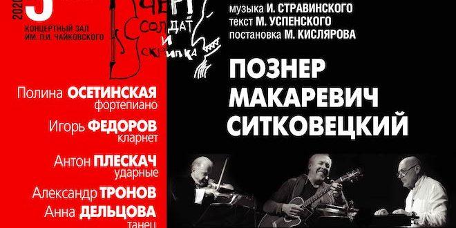 «Чёрт, солдат и скрипка» в Москве (анонс)